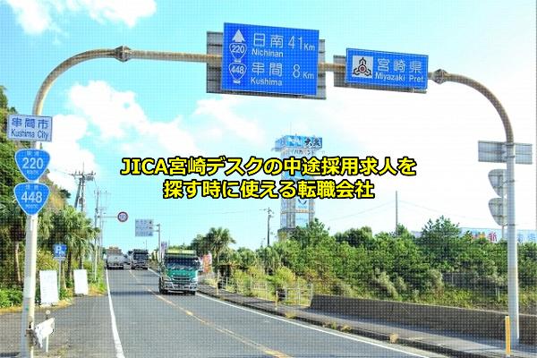 宮崎県の国道448号線の画像