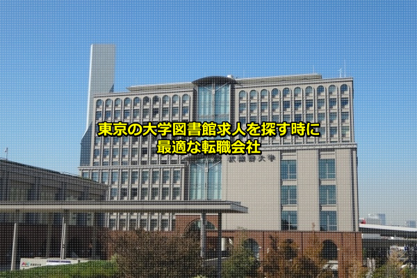 東京の大学図書館求人の集まる東京都内の画像(武蔵野大学)