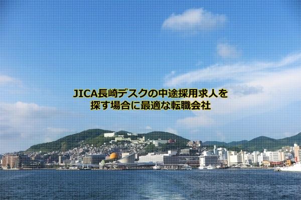 長崎港の風景の画像