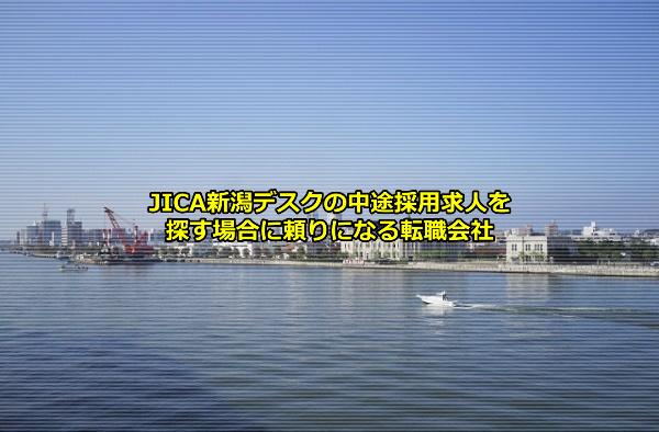 新潟市内の風景の画像