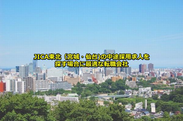 JICA東北のある仙台市の画像