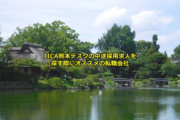 熊本市内にある水前寺成趣園の画像