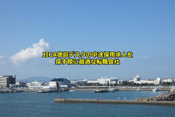 徳島港の画像
