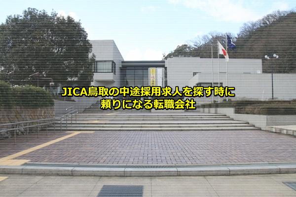 鳥取県立博物館の画像