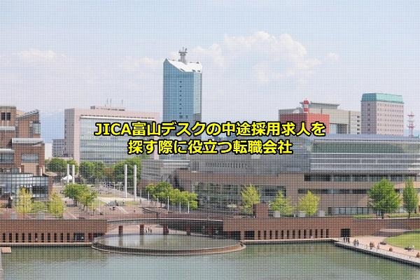 富山市の風景の画像