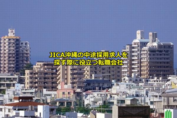 JICA沖縄のある浦添市