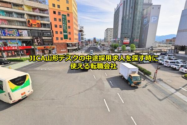 JR山形駅前の風景の画像