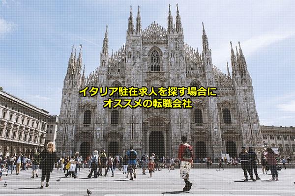 イタリア駐在求人の発生の多い企業が拠点を置くミラノ(ミラノ大聖堂、ドゥオーモ・ディ・ミラーノ)の画像