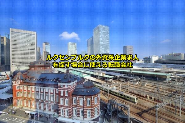 ルクセンブルクの外資系企業が比較的集まる千代田区(東京駅)の画像