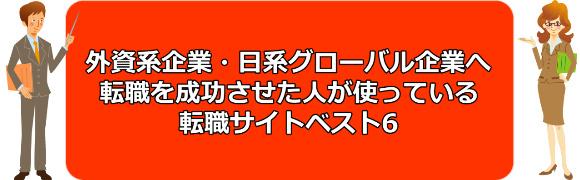 外資系企業・日系グローバル企業へ転職を成功させた人が使っている転職サイトの紹介画像