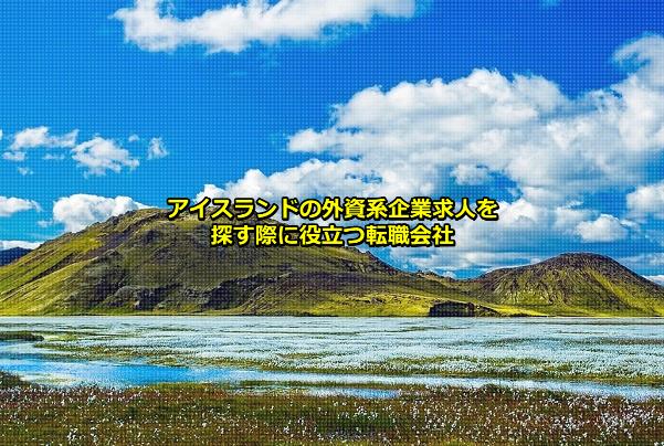 アイスランドの風景の画像