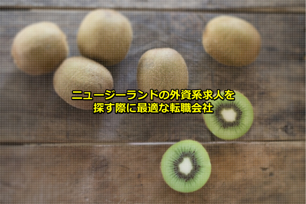 ニュージーランドの外資系企業のゼスプリのキウイフルーツの画像