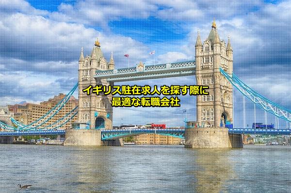 イギリス駐在求人の比較的集まるロンドン(ロンドンのタワーブリッジ)の画像