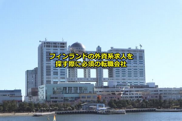フィンランドの外資系企業の日本法人の比較的集まる東京都港区(お台場)の画像