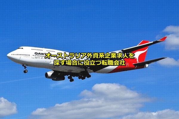 オーストラリアの外資系企業のカンタス航空(Qantas-Airways)の航空機の画像