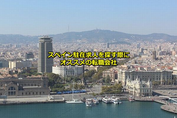 スペイン日系企業・駐在求人の集まるバルセロナの画像