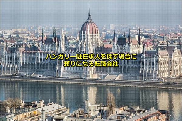 ハンガリー駐在求人が比較的集まっているブダペストの画像