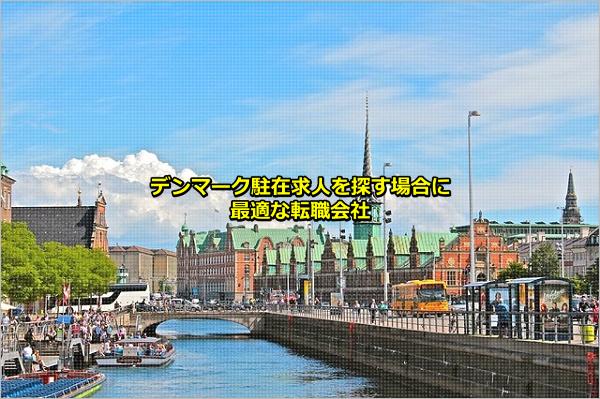 デンマーク駐在求人の集まるコペンハーゲンの画像