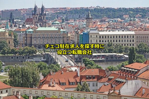 チェコ駐在求人の集まるプラハの画像