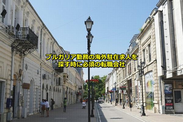 ブルガリア駐在求人のある首都ソフィアの画像