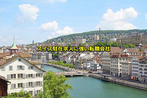 スイス駐在求人の多いチューリッヒの画像