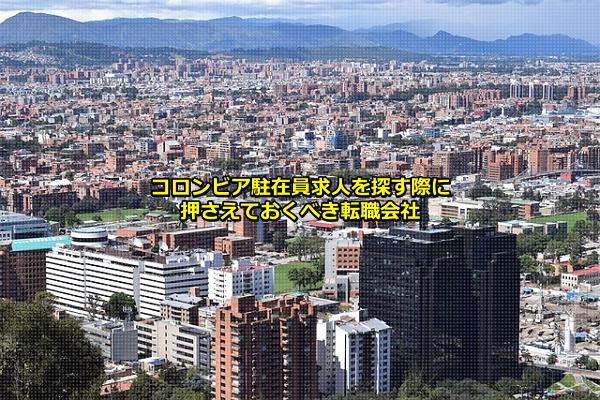 コロンビア駐在員求人が発生する首都ボゴタの画像