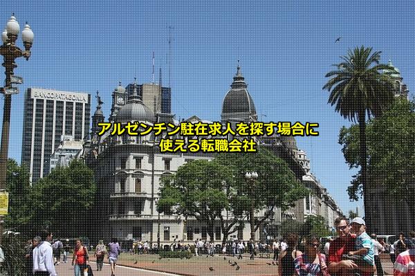 アルゼンチン駐在求人が発生する首都ブエノスアイレスの街並みの画像
