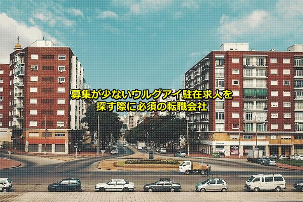 ウルグアイ駐在求人の発生する首都のモンテビデオの画像