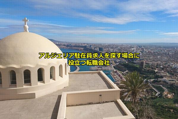 アルジェリア駐在員求人が発生する首都のアルジェの画像
