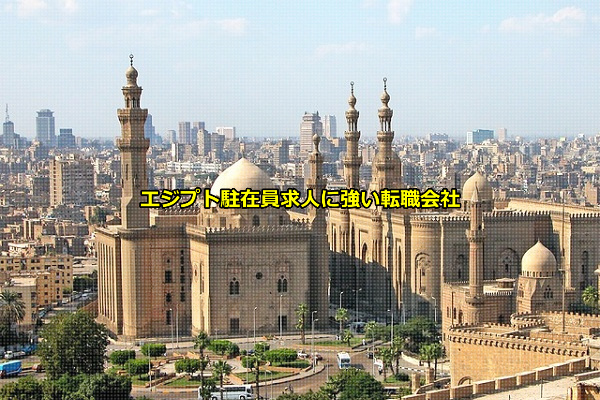 エジプト駐在員求人を募集している企業の拠点の多い首都のカイロの画像