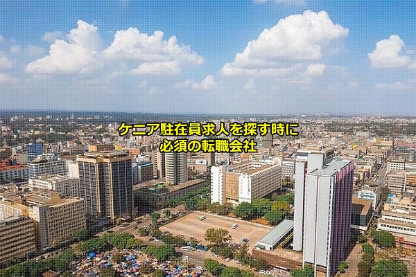 ケニア駐在員求人の募集を行う企業の拠点のある首都のナイロビの画像