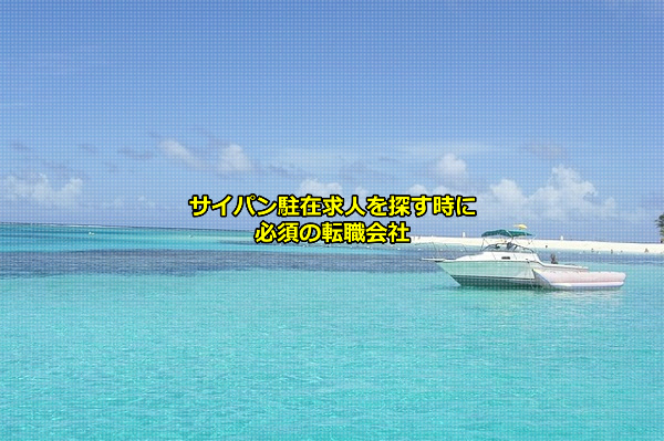 サイパンの海の画像