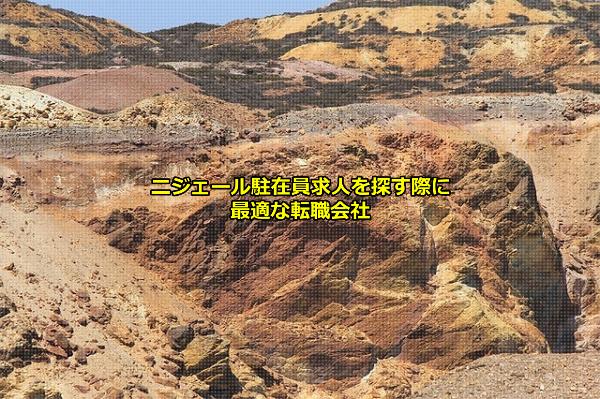 ニジェール駐在員求人を募集する企業の多くがウラン鉱山関係が多いことを表すウラン鉱山の画像