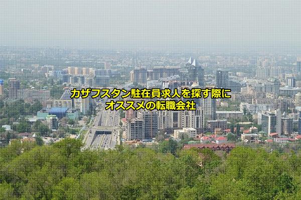 カザフスタン駐在員求人を募集する企業が拠点を置くアルマトイの画像