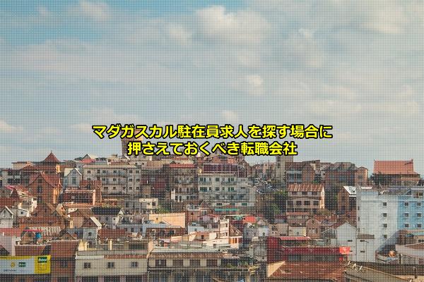 マダガスカル駐在員求人を募集する企業が拠点を置くことの多い首都のアンタナナリボの画像