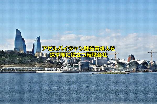 アゼルバイジャン駐在員求人を募集する企業の多くが拠点を置く首都のバクーの画像