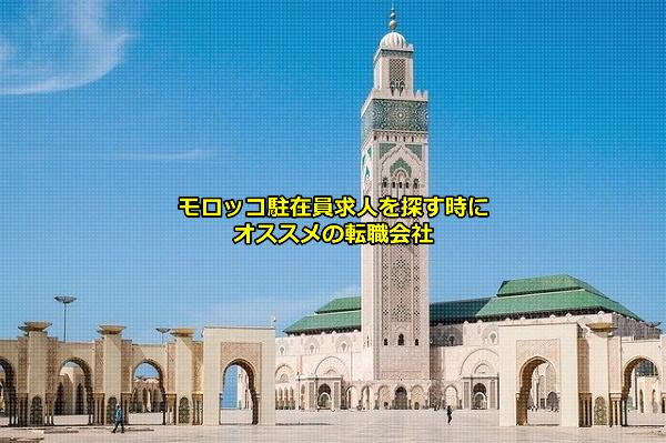 モロッコ駐在員求人を募集する企業が拠点を置く首都のカサブランカの画像