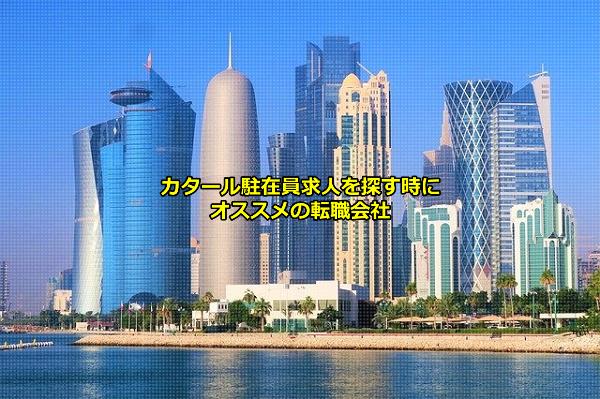 勤務地がカタールの海外駐在求人を募集する企業が拠点を置くことの多い首都のドーハの画像