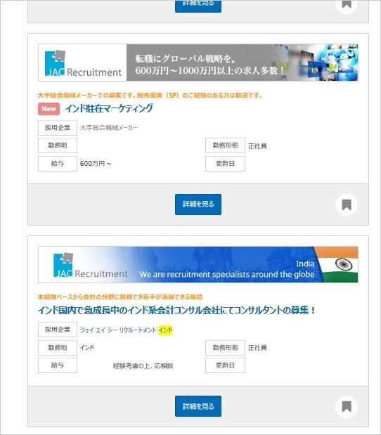 インド駐在員求人の求人例01の画像