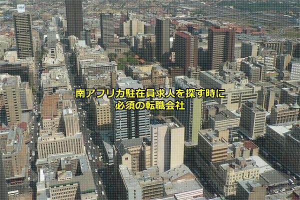南アフリカ駐在員求人を募集する企業の多くが拠点を置くヨハネスブルグの画像