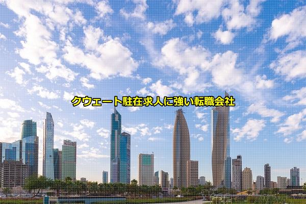 クウェート駐在求人を募集する企業が拠点を置く首都のクウェートシティの画像