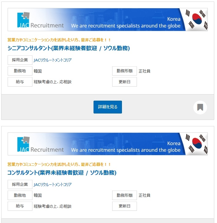 韓国駐在員求人の例01の画像