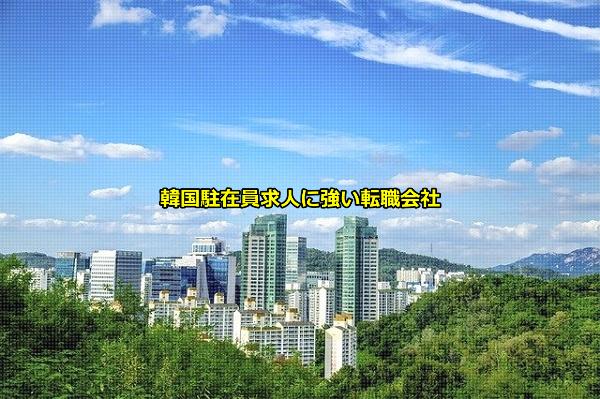 韓国駐在員求人を募集する企業が拠点を置くソウルの画像