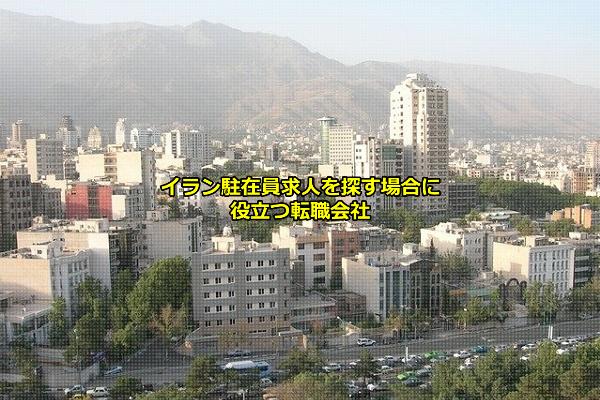 イラン駐在員求人を募集する企業が拠点を置く首都のテヘランの画像