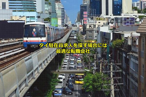 タイ駐在員求人を募集する企業が拠点の置くことの多い首都のバンコクの画像