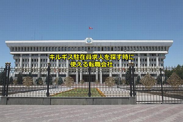 キルギス駐在員求人を募集する企業が拠点を置くことの多い首都のビシュケクの画像