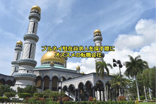 ブルネイにあるモスクの画像