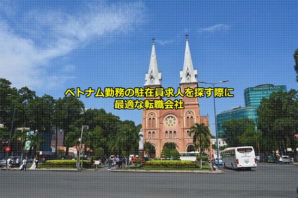 ベトナム駐在員求人を募集する企業が拠点の置くことが多い首都のホーチミンの画像