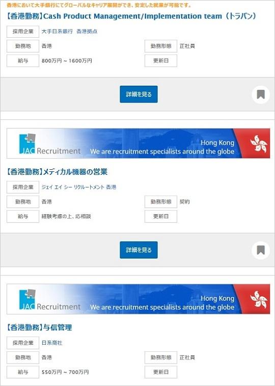 香港駐在求人の求人例の画像