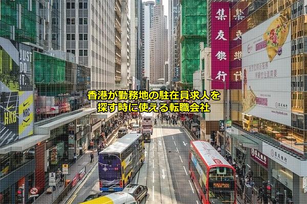 香港駐在員求人を募集する企業が拠点を置く中西区周辺の画像